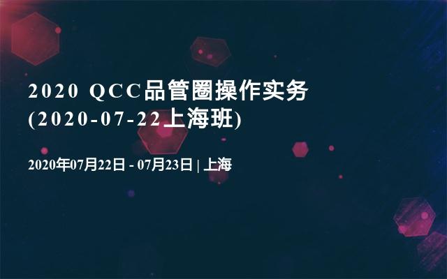 2020 QCC品管圈操作实务(2020-07-22上海班)