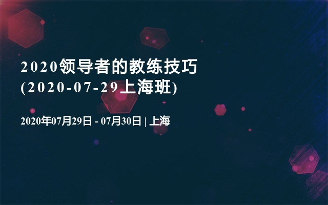 2020領導者的教練技巧(2020-07-29上海班)