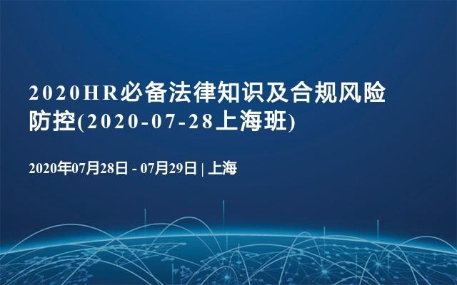 2020HR必备法律知识及合规风险防控(2020-07-28上海班)