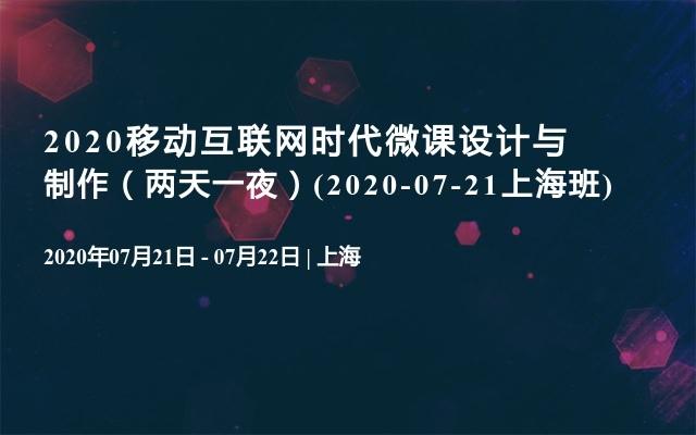 2020移动互联网时代微课设计与制作(两天一夜)(2020-07-21上海班)