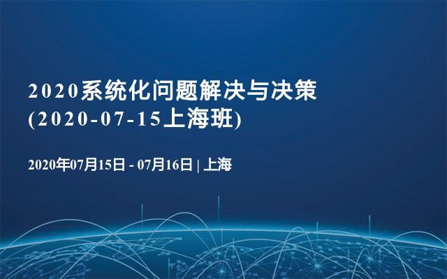 2020系统化问题解决与决策(2020-07-15上海班)