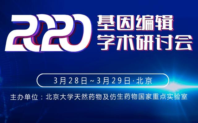 2020 基因編輯學術研討會(北京)會議延期召開中
