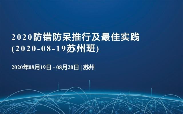 2020防错防呆推行及最佳实践(2020-08-19苏州班)
