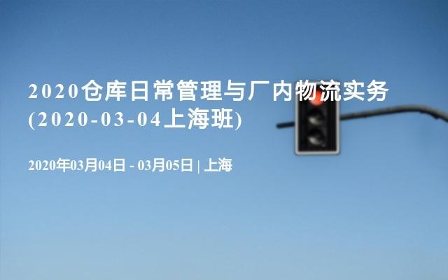 2020仓库日常管理与厂内物流实务(2020-03-04上海班)