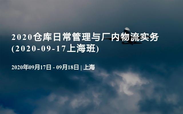 2020倉庫日常管理與廠內物流實務(2020-09-17上海班)