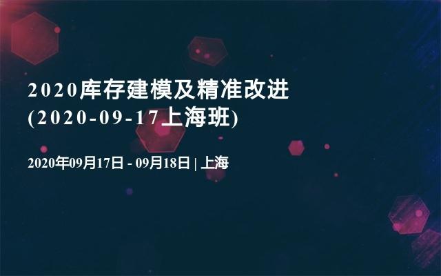 2020库存建模及精准改进(2020-09-17上海班)