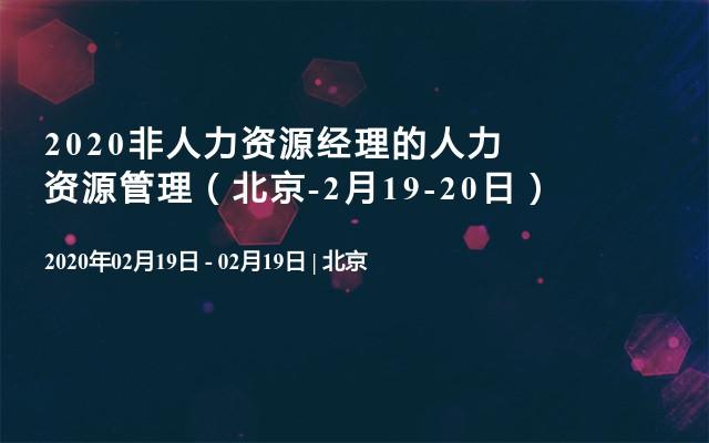 2020非人力資源經理的人力資源管理(北京-2月19-20日)