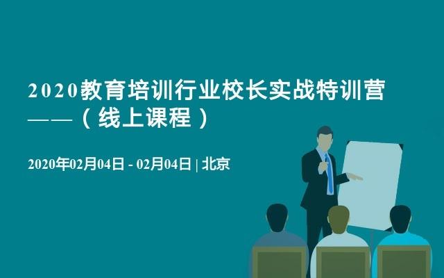 2020教育培訓行業校長實戰特訓營——(2月4日線上課程)