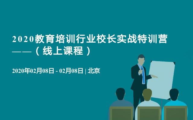 2020教育培訓行業校長實戰特訓營——(2月8日線上課程)