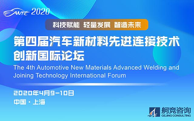 2020AWT汽车新材料先进连接技术创新国际论坛(上海)