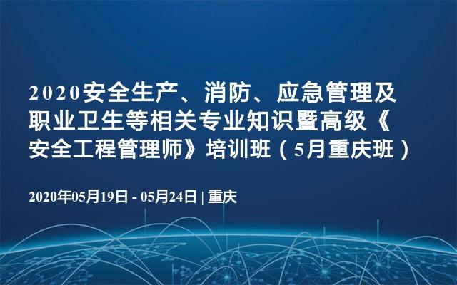 2020年重庆5月会议日程排期表已发布,建议收藏