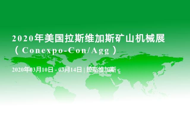 2020年美国拉斯维加斯矿山机械展(Conexpo-Con/Agg)