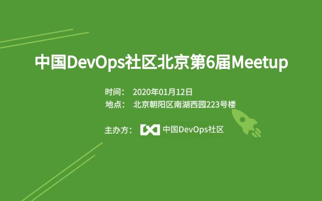 2020中国DevOps社区北京第6届Meetup