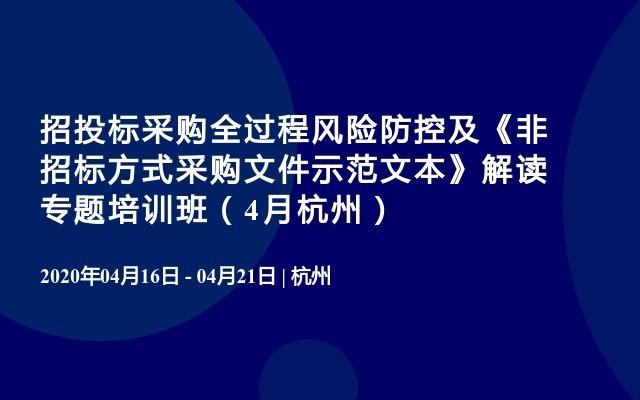 招投标采购全过程风险防控及《非招标方式采购文件示范文本》解读专题培训班(4月杭州)