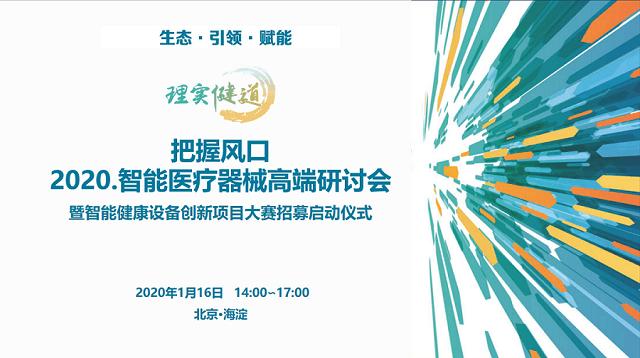 2020智能醫療器械高端研討會暨智能健康設備創新項目大賽招募啟動儀式(北京)