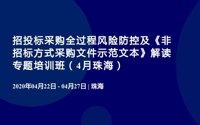2020年珠海4月会议日程排期表已发布,建议收藏
