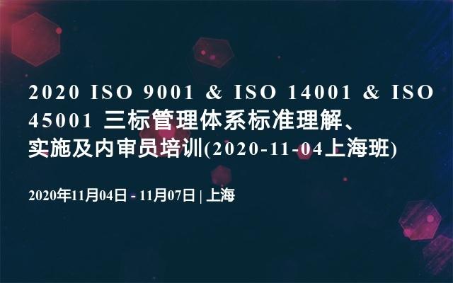 2020 ISO 9001 & ISO 14001 & ISO 45001 三标管理体系标准理解、实施及内审员培训(2020-11-04上海班)