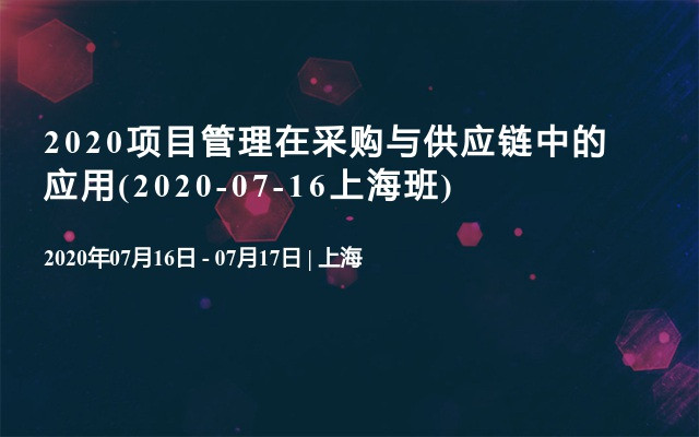 2020项目管理在采购与供应链中的应用(2020-07-16上海班)