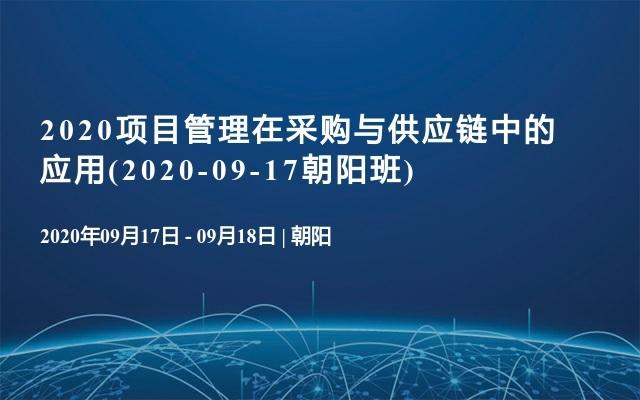 2020項目管理在采購與供應鏈中的應用(2020-09-17朝陽班)