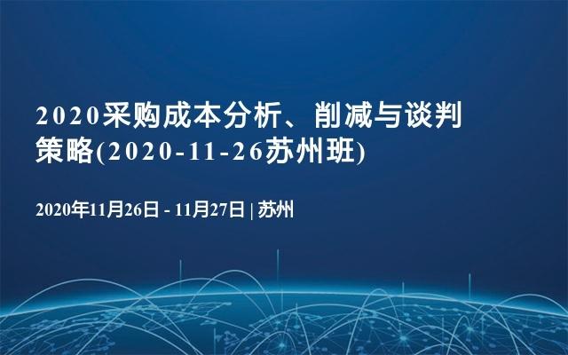 2020采购成本分析、削减与谈判策略(2020-11-26苏州班)
