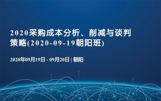 2020采购成本分析、削减与谈判策略(2020-09-19朝阳班)