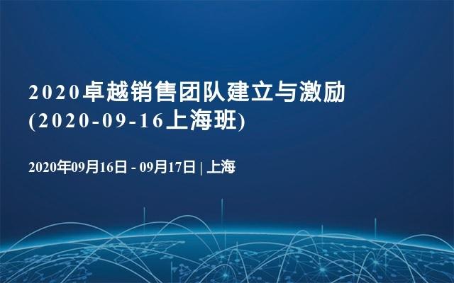 2020卓越销售团队建立与激励(2020-09-16上海班)