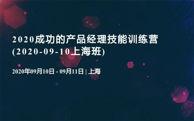 2020成功的產品經理技能訓練營(2020-09-10上海班)