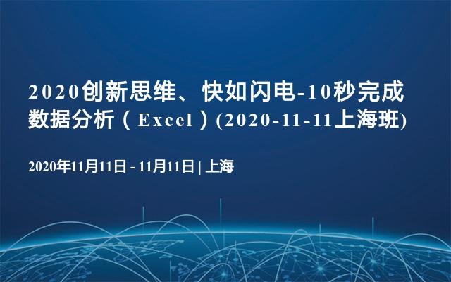 2020创新思维、快如闪电-10秒完成数据分析(Excel)(2020-11-11上海班)