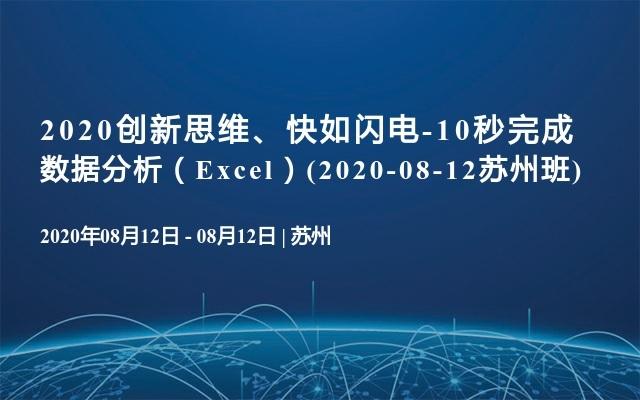 2020创新思维、快如闪电-10秒完成数据分析(Excel)(2020-08-12苏州班)