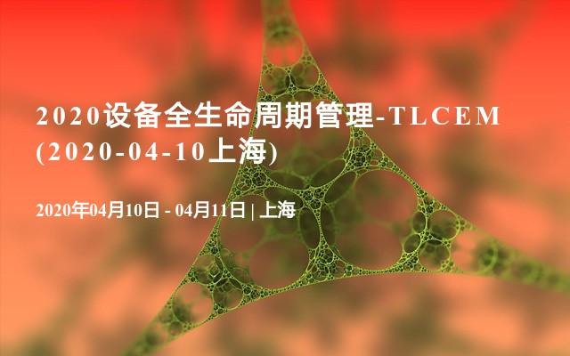 2020設備全生命周期管理-TLCEM(2020-04-10上海)
