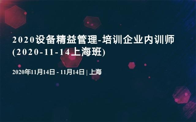 2020设备精益管理-培训企业内训师(2020-11-14上海班)