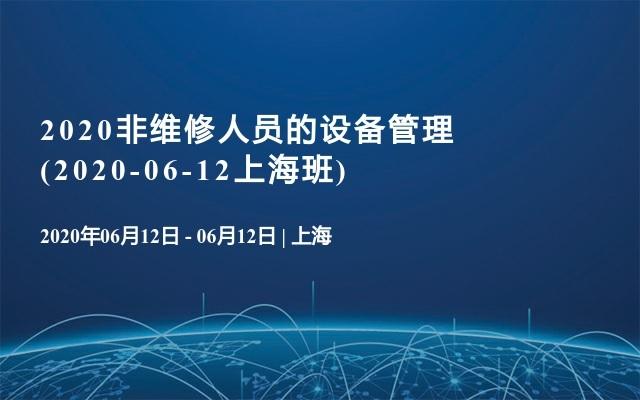 2020非维修人员的设备管理(2020-06-12上海班)
