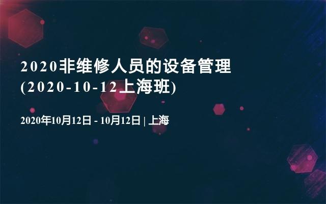 2020非维修人员的设备管理(2020-10-12上海班)