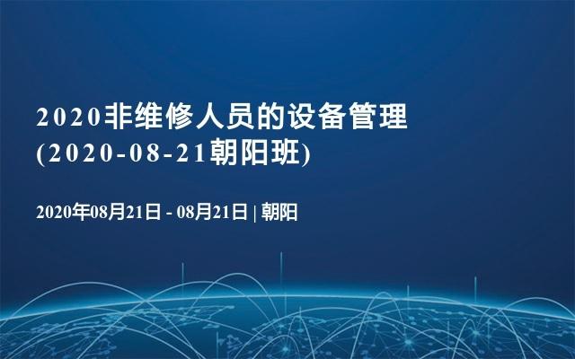 2020非维修人员的设备管理(2020-08-21朝阳班)