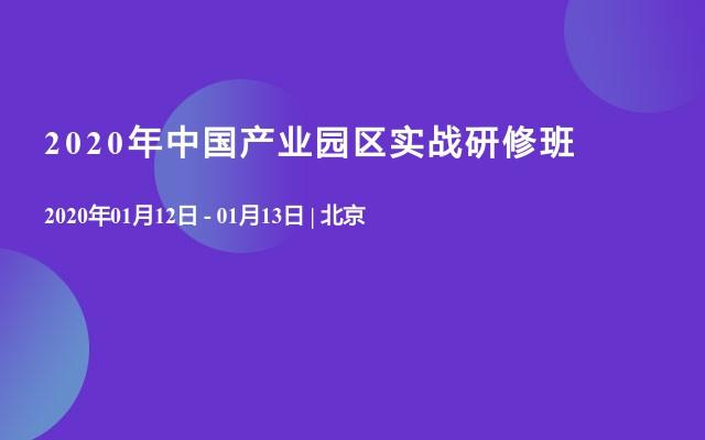 2020年中国产业园区实战研修班