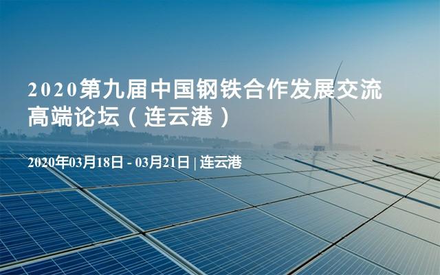 2020第九屆中國鋼鐵合作發展交流高端論壇(連云港)
