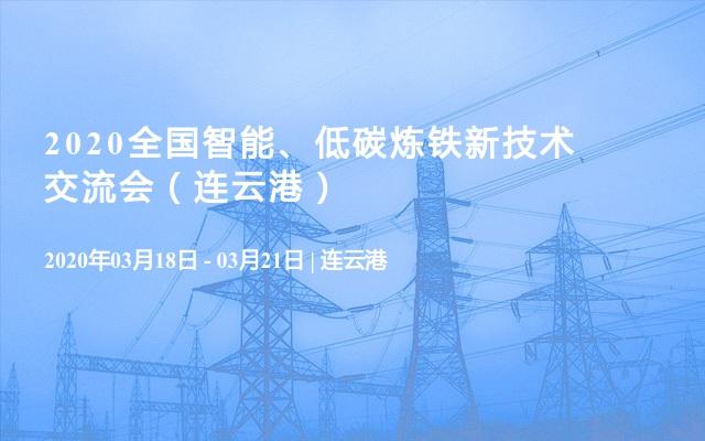 2020全國智能、低碳煉鐵新技術交流會(連云港)