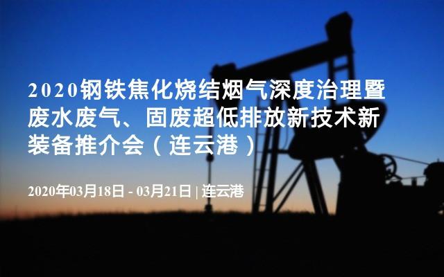 2020钢铁焦化烧结烟气深度治理暨废水废气、固废超低排放新技术新装备推介会(连云港)