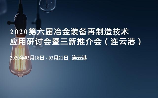 2020第六届冶金装备再制造技术应用研讨会暨三新推介会(连云港)