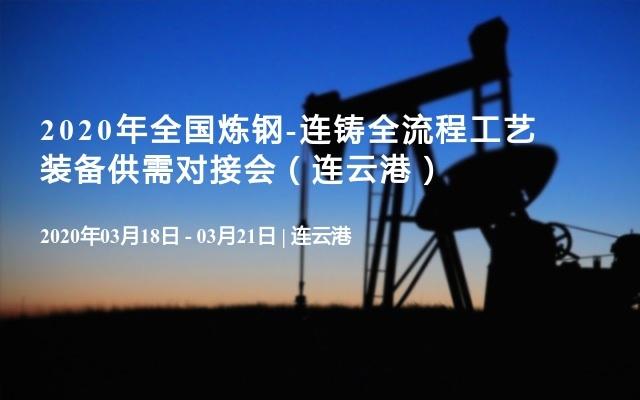 2020年全國煉鋼-連鑄全流程工藝裝備供需對接會(連云港)