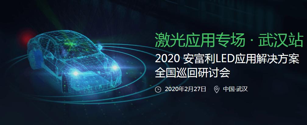 2020武漢激光技術應用專場研討會