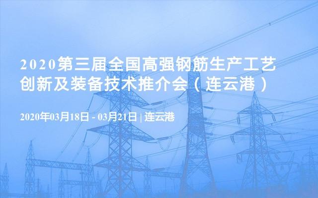 2020第三屆全國高強鋼筋生產工藝創新及裝備技術推介會(連云港)