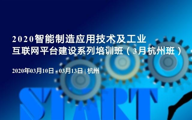 2020智能制造應用技術及工業互聯網平臺建設系列培訓班(3月杭州班)