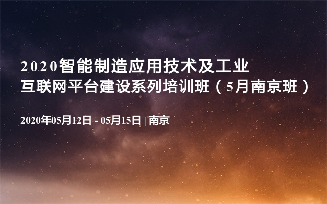 南京2020年5月智能制造会议有哪些?