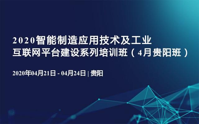 2020智能制造應用技術及工業互聯網平臺建設系列培訓班(4月貴陽班)