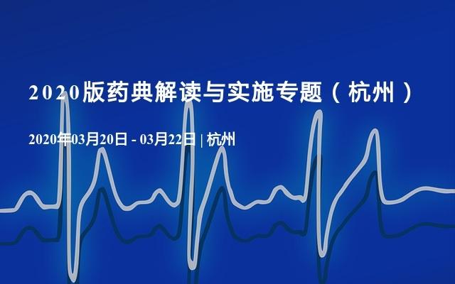 2020版藥典解讀與實施專題(杭州)
