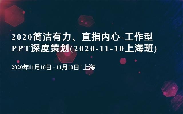 2020简洁有力、直指内心-工作型PPT深度策划(2020-11-10上海班)