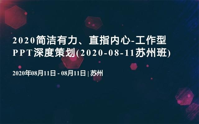 2020简洁有力、直指内心-工作型PPT深度策划(2020-08-11苏州班)