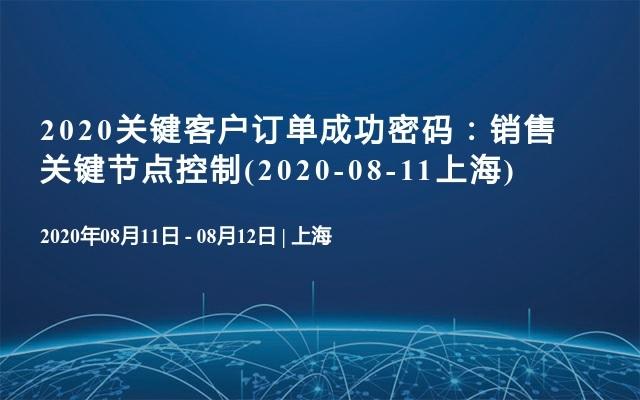 2020关键客户订单成功密码:销售关键节点控制(2020-08-11上海)