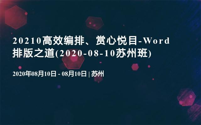 20210高效编排、赏心悦目-Word排版之道(2020-08-10苏州班)